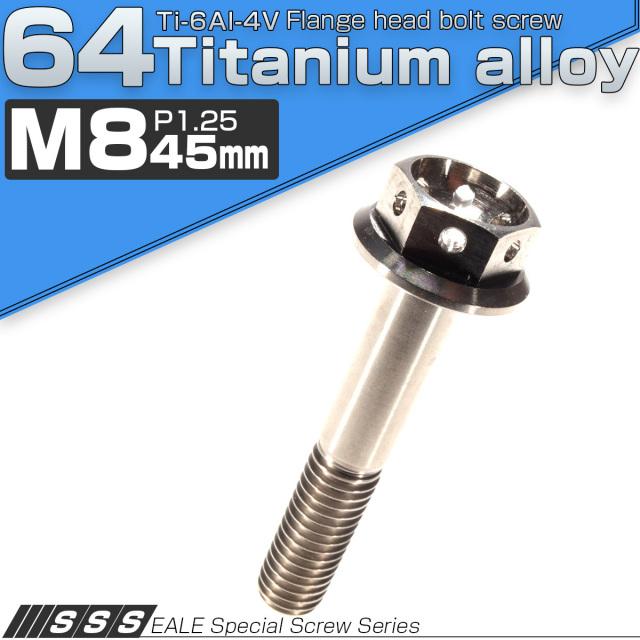 64チタン合金(TC4 GR5) M8×45 P=1.25 ホールヘッド 六角ボルト フランジ付 原色 JA142
