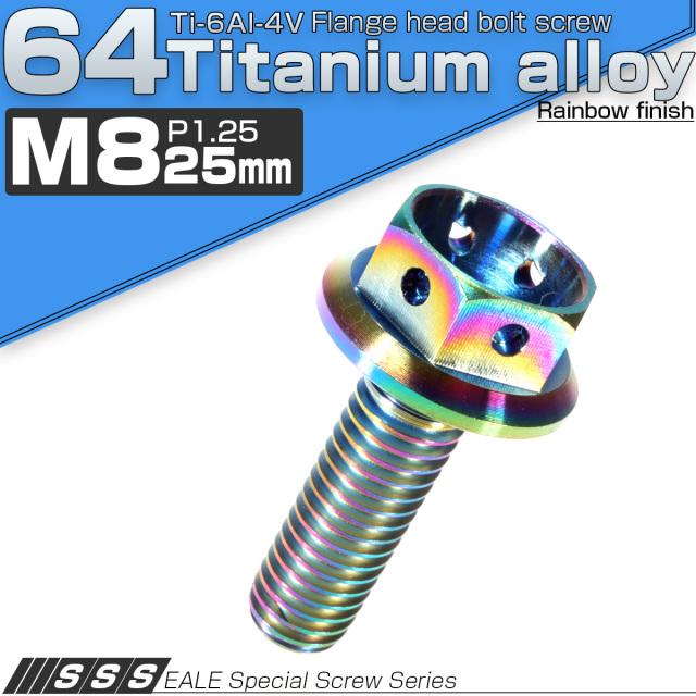 64チタン合金(TC4 GR5) M8×25 P=1.25 ホールヘッド 六角ボルト フランジ付 レインボー JA145