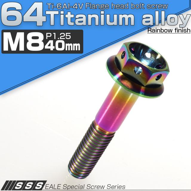64チタン合金(TC4 GR5) M8×40 P=1.25 ホールヘッド 六角ボルト フランジ付 レインボー JA148