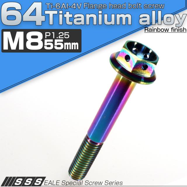 64チタン合金(TC4 GR5) M8×55 P=1.25 ホールヘッド 六角ボルト フランジ付 レインボー JA150