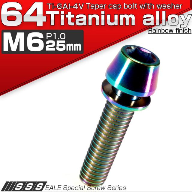 64チタン合金(TC4 GR5) M6×25 P=1.00 ワッシャー組込テーパーヘッド キャップボルト 六角レインボー JA158