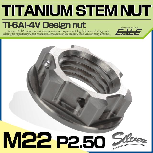 【ネコポス可】 64チタン M22 P2.5 フランジ付 デザイン ステムナット 六角ナット シルバー JA162