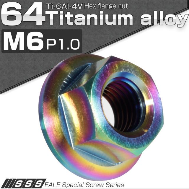 64チタン M6 P1.0 フランジナット セレート無し フランジ付き六角ナット 虹色 焼きチタン風 JA172