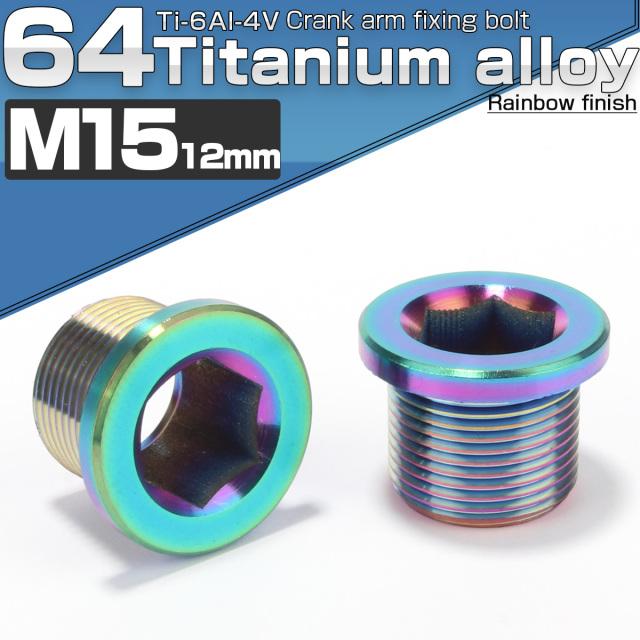 【ネコポス可】 64チタン製 クランクアーム フィキシングボルト M15 レインボー 2個セット チタンボルト 自転車 JA197