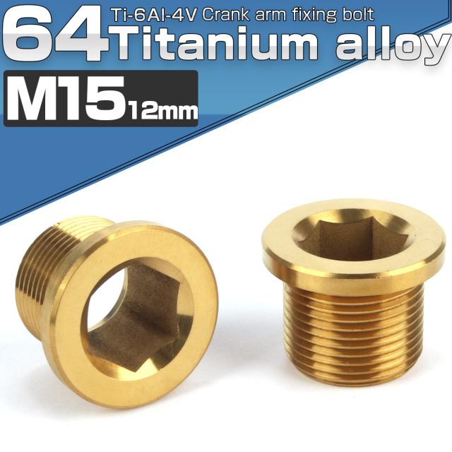 【ネコポス可】 64チタン製 クランクアーム フィキシングボルト M15 ゴールド 2個セット チタンボルト 自転車 JA198