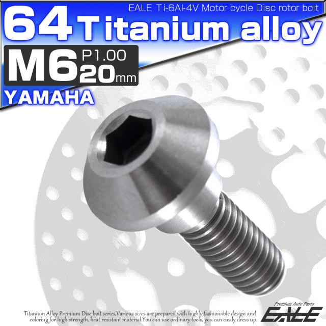 64チタン M6×20mm P=1.00 ブレーキディスク ローター ボルト ヤマハ車用 シルバー 原色 JA199