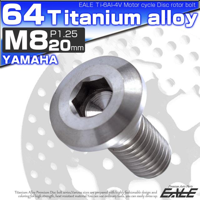 【ネコポス可】 64チタン M8×20mm P=1.25 ブレーキディスク ローター ボルト ヤマハ車用 シルバー 原色 JA201