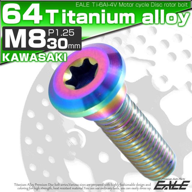 【ネコポス可】 64チタン M8×30mm P=1.25 ブレーキディスク ローター ボルト カワサキ車用 焼きチタン 虹色 JA206