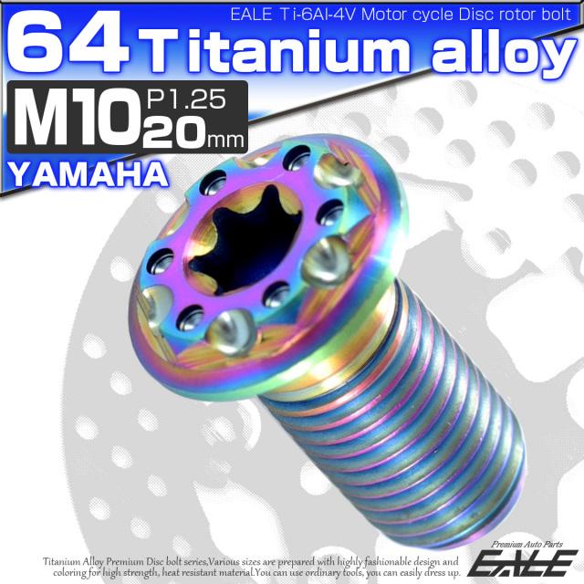 64チタン M10×20mm P=1.25 ブレーキディスク ローター ボルト ヤマハ車用 焼きチタン 虹色 JA224