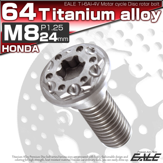 チタン合金製 ローターボルト ホンダ車用 M8 24mm P1.25 トルクス T40 シルバーカラー バイク JA225