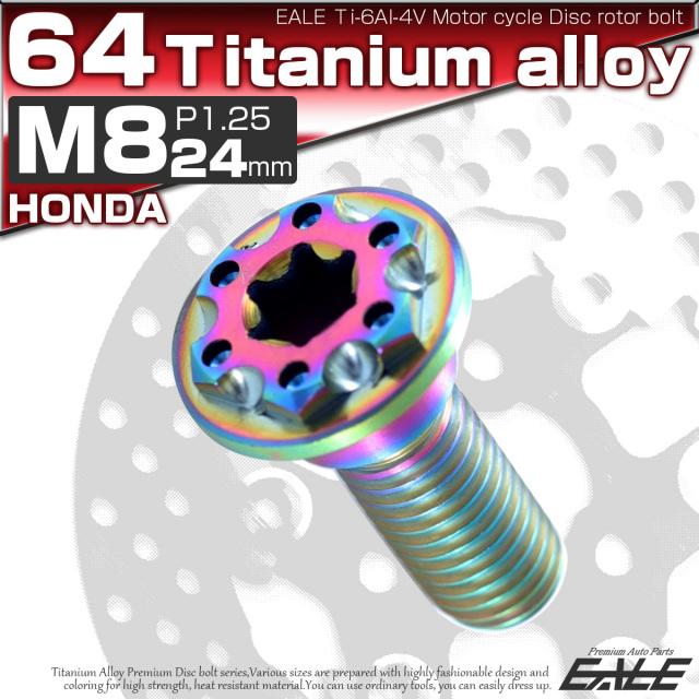 64チタン M8×24mm P=1.25 ブレーキディスク ローター ボルト ホンダ車用 焼きチタン 虹色 JA226