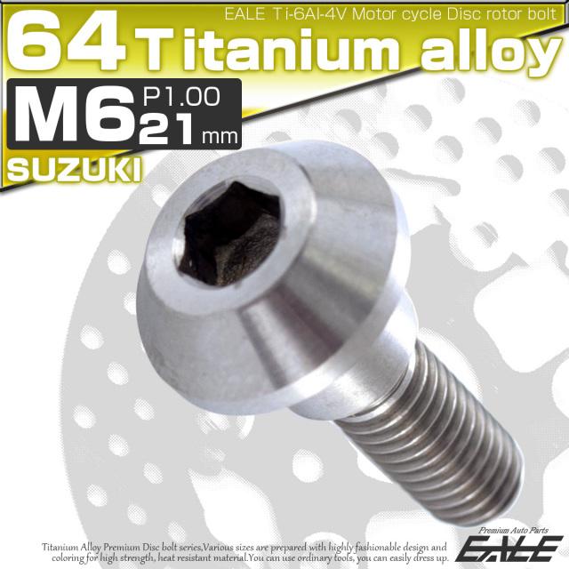 64チタン M6×21mm P=1.00 ブレーキディスク ローター ボルト スズキ車用 シルバー 原色 JA227