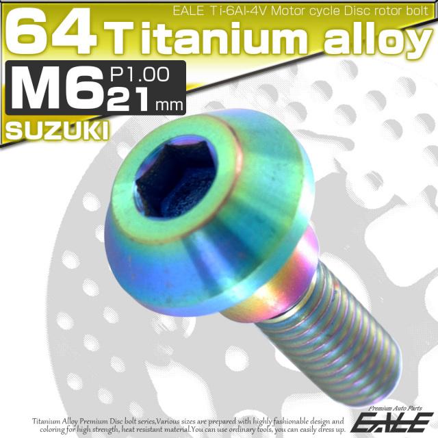 64チタン M6×21mm P=1.00 ブレーキディスク ローター ボルト スズキ車用 焼きチタン 虹色 JA228