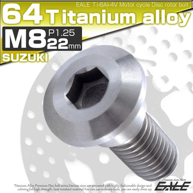 64チタン M8×22mm P=1.25 ブレーキディスク ローター ボルト スズキ車用 シルバー 原色 JA229
