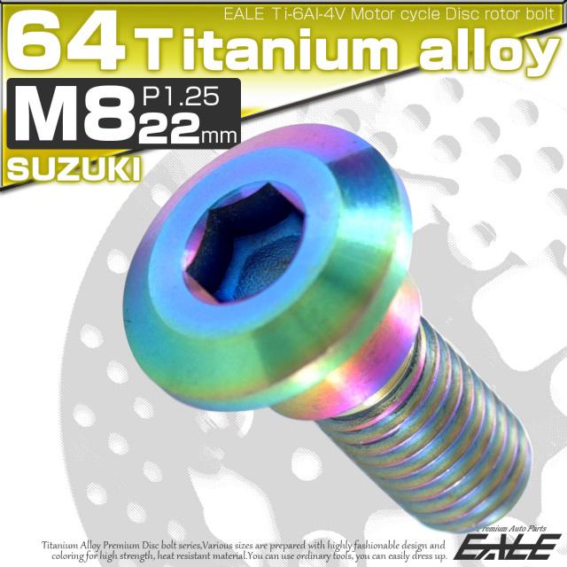 64チタン M8×22mm P=1.25 ブレーキディスク ローター ボルト スズキ車用 焼きチタン 虹色 JA230