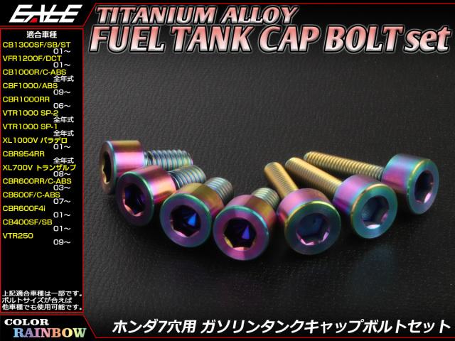 【ネコポス可】 64チタン合金(TC4・GR5) ホンダ7穴 ガソリン フューエル タンク キャップボルト 7本セット 4色 レインボー JA231