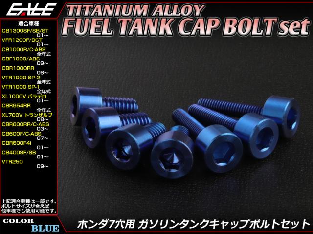 64チタン合金(TC4・GR5) ホンダ7穴 ガソリン フューエル タンク キャップボルト 7本セット 4色 ブルー JA232