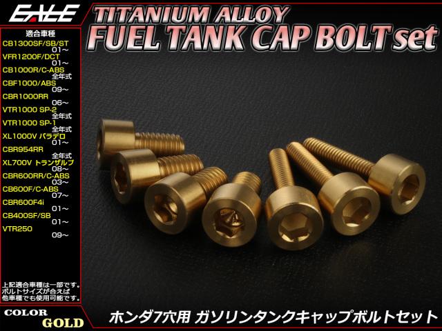 【ネコポス可】 64チタン合金(TC4・GR5) ホンダ7穴 ガソリン フューエル タンク キャップボルト 7本セット 4色 ゴールド JA234