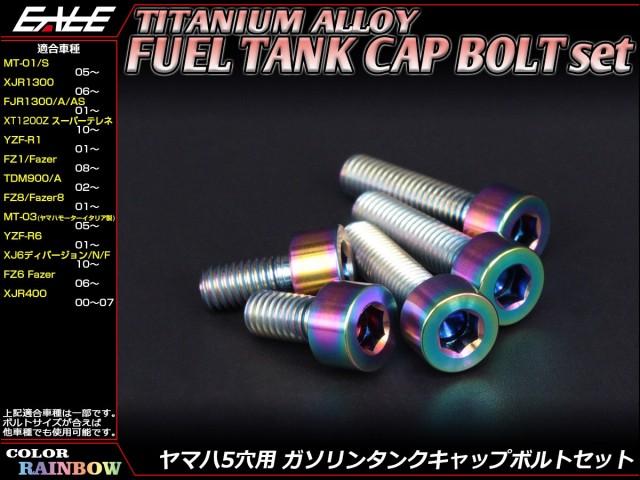 【ネコポス可】 64チタン合金(TC4・GR5) ヤマハ5穴 ガソリン フューエル タンク キャップボルト 5本セット 4色 レインボー JA235
