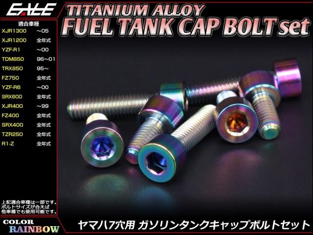 【ネコポス可】 64チタン合金(TC4・GR5) ヤマハ7穴 ガソリン フューエル タンク キャップボルト 7本セット 4色 レインボー JA239