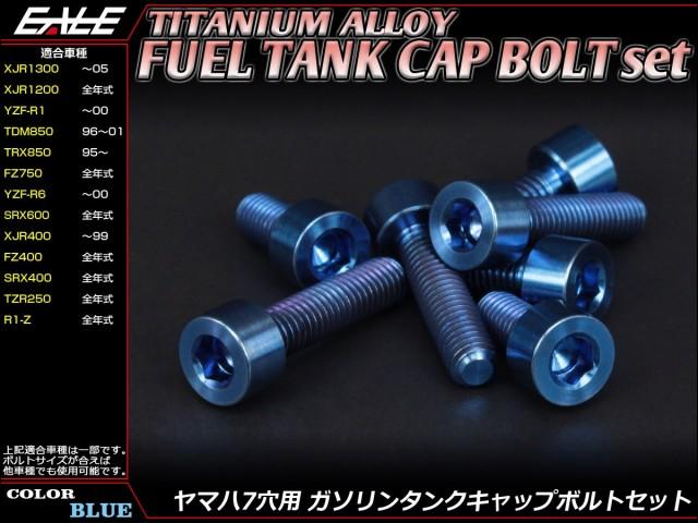 【ネコポス可】 64チタン合金(TC4・GR5) ヤマハ7穴 ガソリン フューエル タンク キャップボルト 7本セット 4色 ブルー JA240