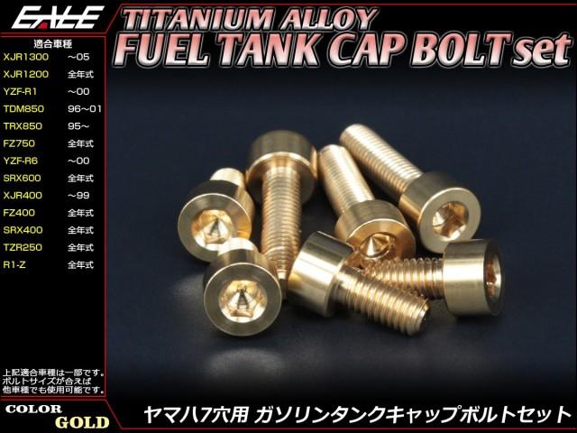 64チタン合金(TC4・GR5) ヤマハ7穴 ガソリン フューエル タンク キャップボルト 7本セット 4色 ゴールド JA242