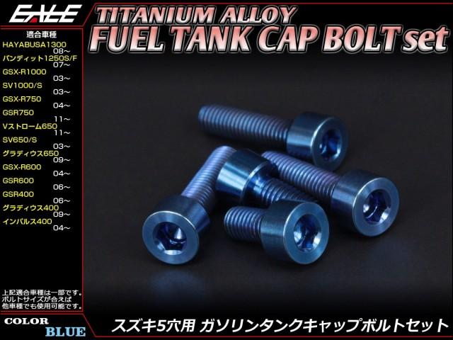 64チタン合金(TC4・GR5) スズキ5穴 ガソリン フューエル タンク キャップボルト 5本セット 4色 ブルー JA244