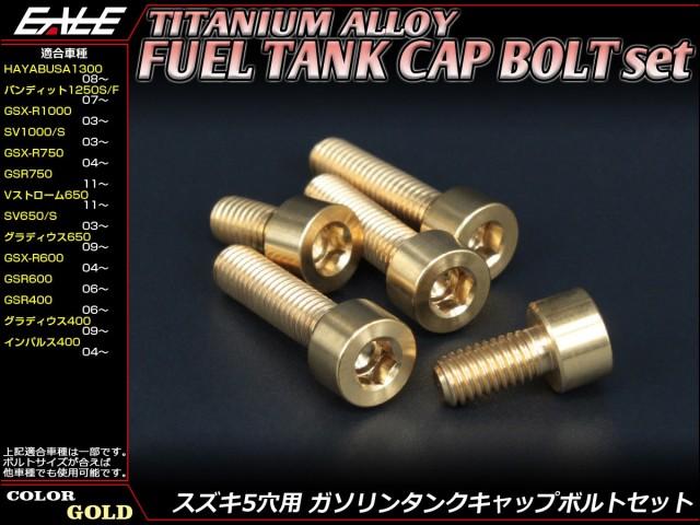 64チタン合金(TC4・GR5) スズキ5穴 ガソリン フューエル タンク キャップボルト 5本セット 4色 ゴールド JA246