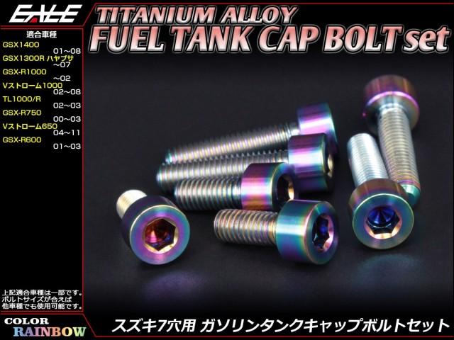 【ネコポス可】 64チタン合金(TC4・GR5) スズキ7穴 ガソリン フューエル タンク キャップボルト 7本セット 4色 レインボー JA247