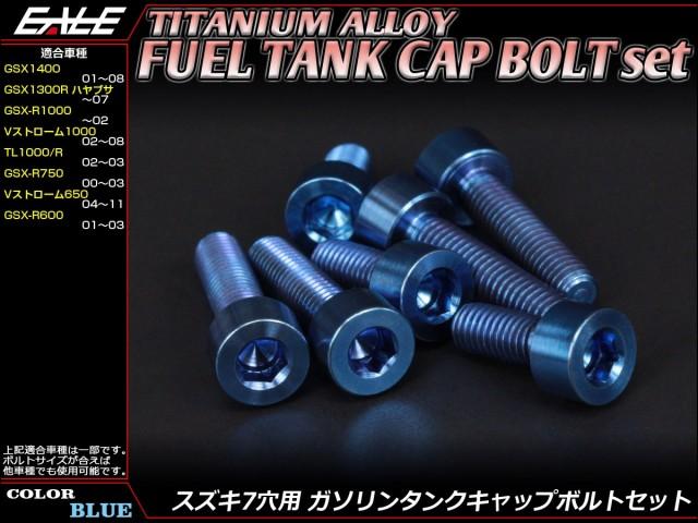 【ネコポス可】 64チタン合金(TC4・GR5) スズキ7穴 ガソリン フューエル タンク キャップボルト 7本セット 4色 ブルー JA248