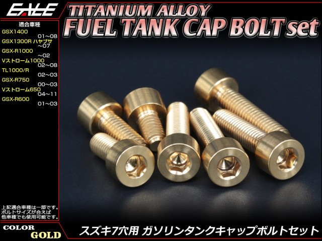 【ネコポス可】 64チタン合金(TC4・GR5) スズキ7穴 ガソリン フューエル タンク キャップボルト 7本セット 4色 ゴールド JA250