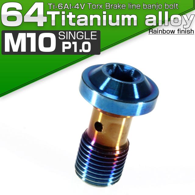 64チタン製 M10 P=1.00 トルクスヘッド ブレーキライン バンジョーボルト 焼きチタン色 チタンボルト JA264