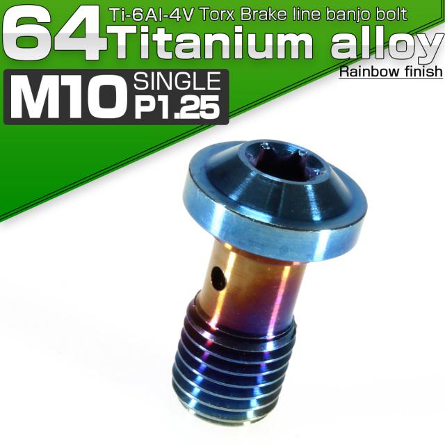【ネコポス可】 64チタン製 M10 P=1.25 トルクスヘッド ブレーキライン バンジョーボルト 焼きチタン色 チタンボルト JA268