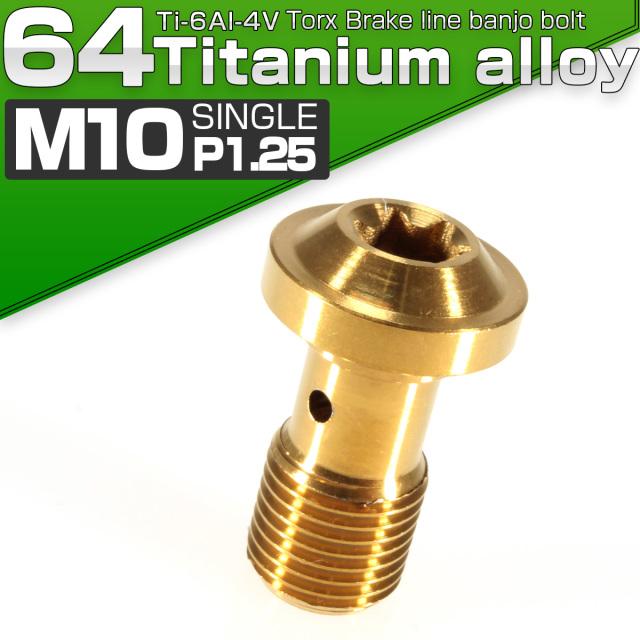 64チタン製 M10 P=1.25 トルクスヘッド ブレーキライン バンジョーボルト ゴールド チタンボルト JA270