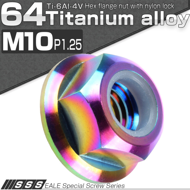 【ネコポス可】 64チタン合金(TC4/GR5) M10 P=1.25 フランジナイロンナット ゆるみ止め防止に フランジ付 六角ナット レインボー JA274