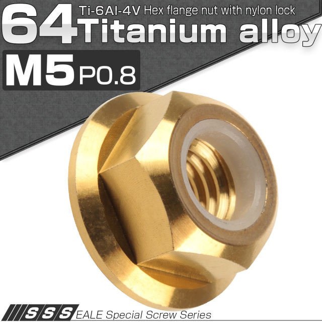 【ネコポス可】 64チタン合金(TC4/GR5) M5 P=0.80 フランジナイロンナット ゆるみ止め防止に フランジ付 六角ナット ゴールド JA275
