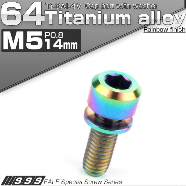 64チタンボルト M5 14mm P0.8 ワッシャー付き キャップボルト 六角穴 虹色 焼きチタン色 JA306
