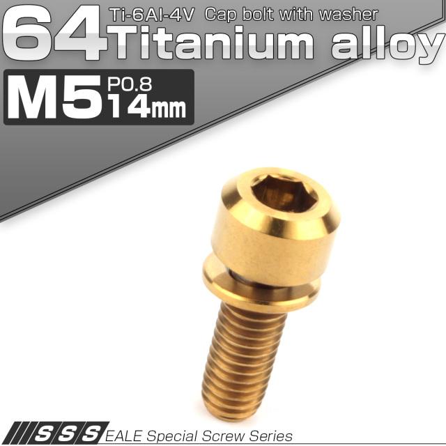 【ネコポス可】 64チタンボルト M5 14mm P0.8 ワッシャー付き キャップボルト 六角穴 ゴールド JA307