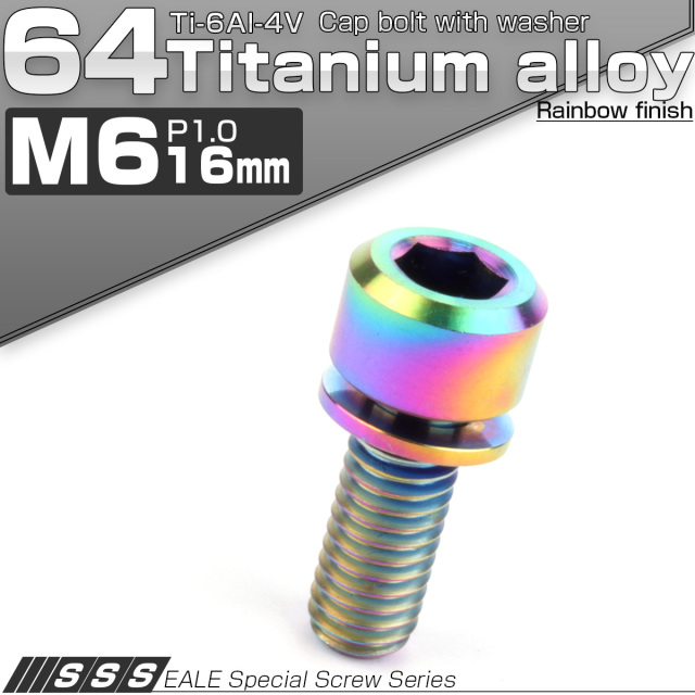 64チタンボルト M6 16mm P1.0 ワッシャー付き キャップボルト 六角穴 虹色 焼きチタン色 JA322