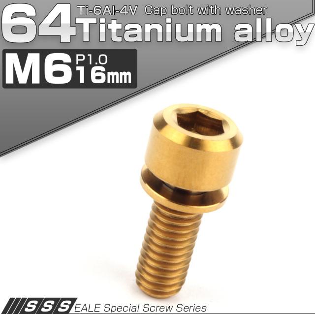 【ネコポス可】 64チタンボルト M6 16mm P1.0 ワッシャー付き キャップボルト 六角穴 ゴールド JA323
