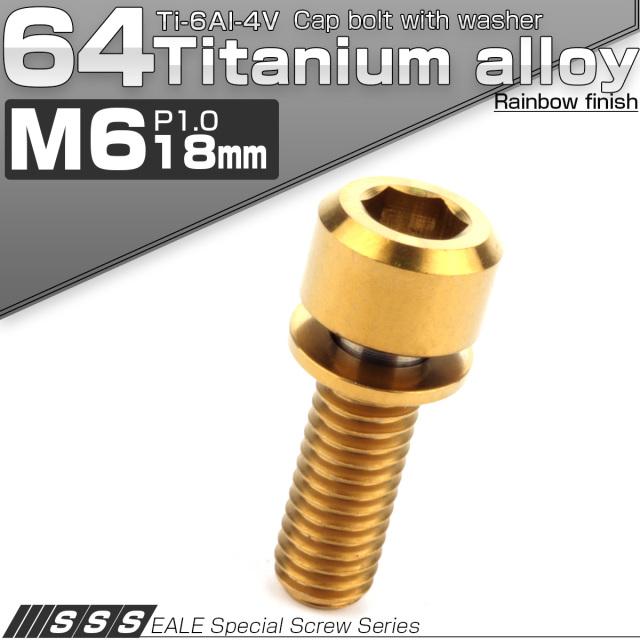 64チタンボルト M6 18mm P1.0 ワッシャー付き キャップボルト 六角穴 ゴールド JA327