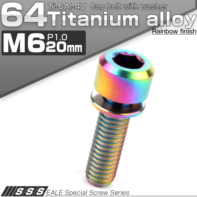 64チタンボルト M6 20mm P1.0 ワッシャー付き キャップボルト 六角穴 虹色 焼きチタン色 JA330
