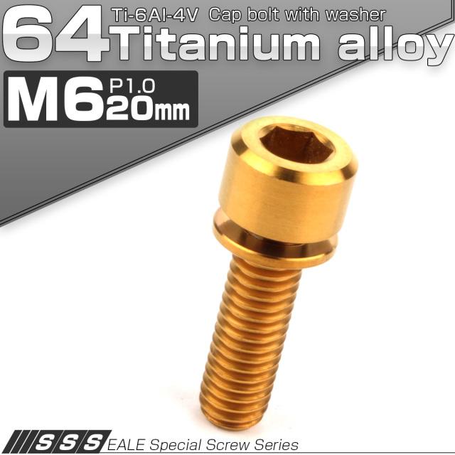 64チタンボルト M6 20mm P1.0 ワッシャー付き キャップボルト 六角穴 ゴールド JA331