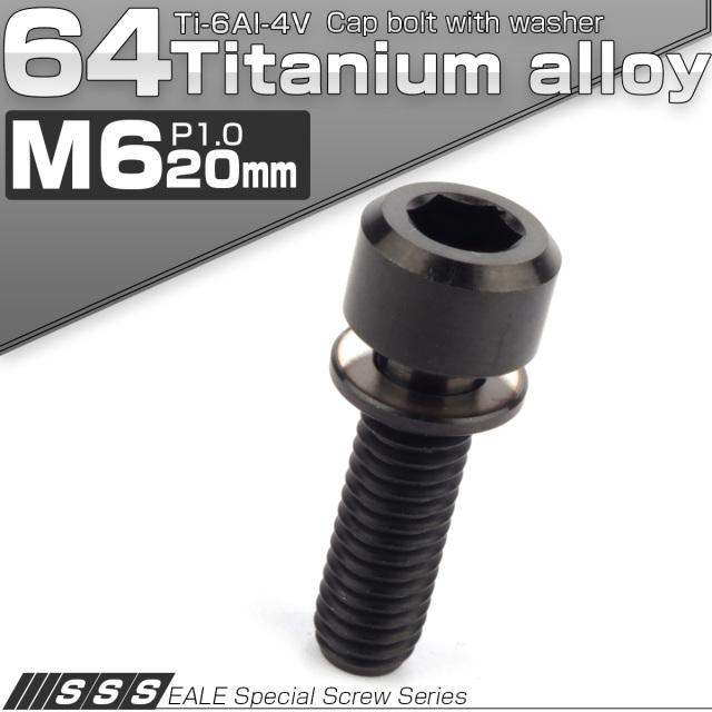【ネコポス可】 64チタンボルト M6 20mm P1.0 ワッシャー付き キャップボルト 六角穴 ブラック JA332