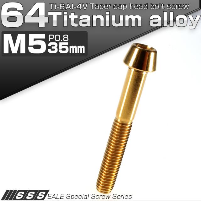 【ネコポス可】 64チタン M5×35mm P0.8 テーパー キャップボルト ゴールド 六角穴付 Ti6Al-4V チタン製 JA367