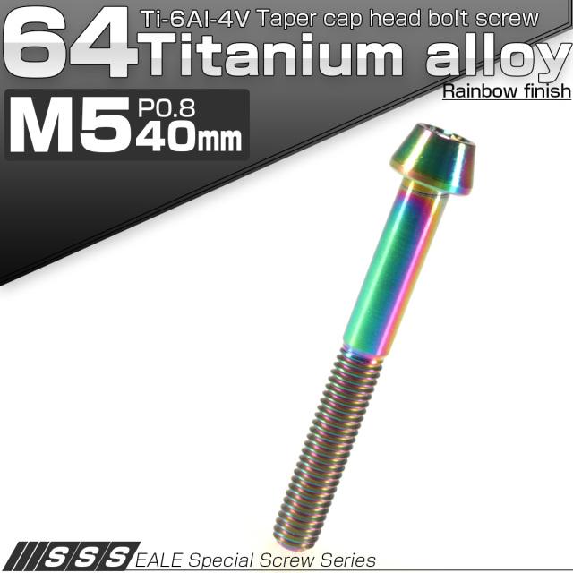 【ネコポス可】 64チタン M5×40mm P0.8 テーパー キャップボルト 虹色 焼き色風 六角穴付 Ti6Al-4V チタン製 JA370