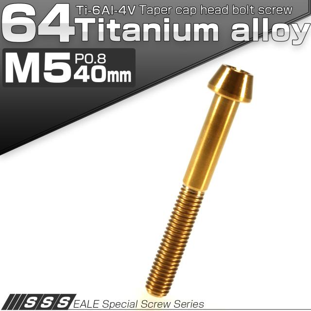 【ネコポス可】 64チタン M5×40mm P0.8 テーパー キャップボルト ゴールド 六角穴付 Ti6Al-4V チタン製 JA371