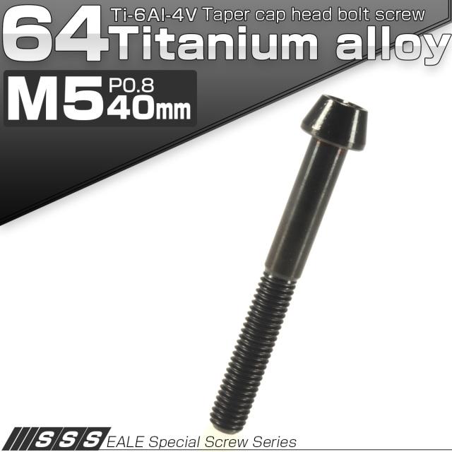 【ネコポス可】 64チタン M5×40mm P0.8 テーパー キャップボルト ブラック六角穴付 Ti6Al-4V チタン製 JA372