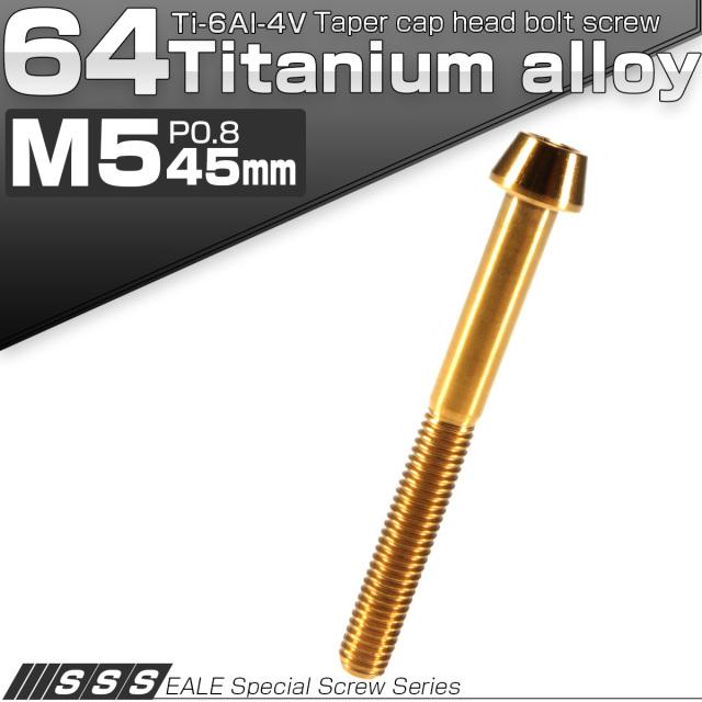 【ネコポス可】 64チタン M5×45mm P0.8 テーパー キャップボルト ゴールド 六角穴付 Ti6Al-4V チタン製 JA375