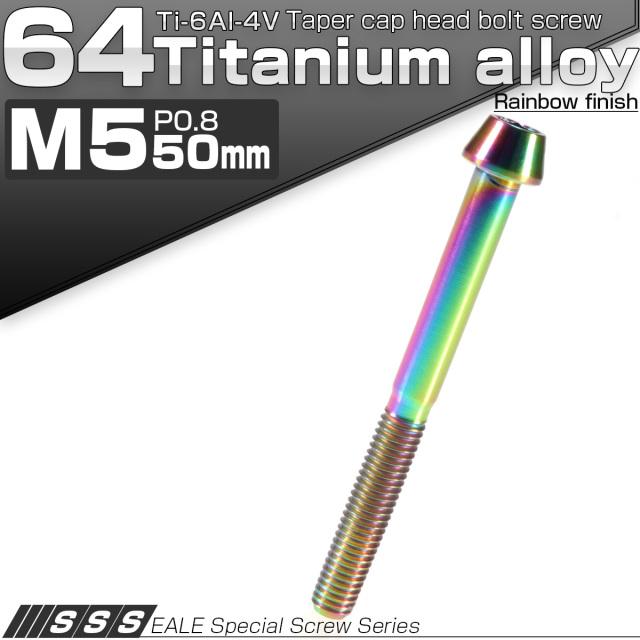 【ネコポス可】 64チタン M5×50mm P0.8 テーパー キャップボルト 虹色 焼き色風 六角穴付 Ti6Al-4V チタン製 JA378